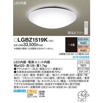 パナソニック シーリングライト LGBZ1519K