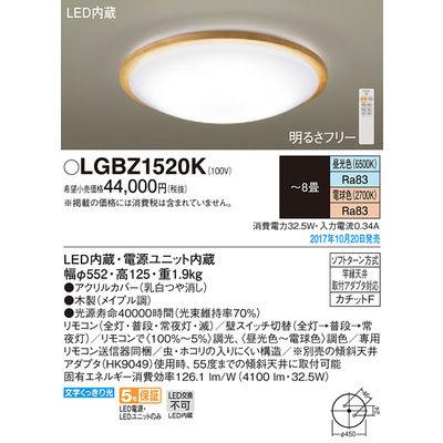 パナソニック シーリングライト LGBZ1520K