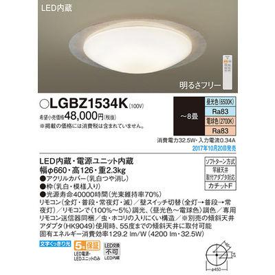 パナソニック シーリングライト LGBZ1534K