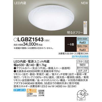 パナソニック シーリングライト LGBZ1543