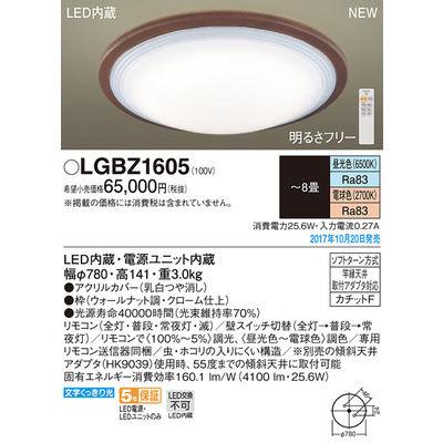 パナソニック シーリングライト LGBZ1605