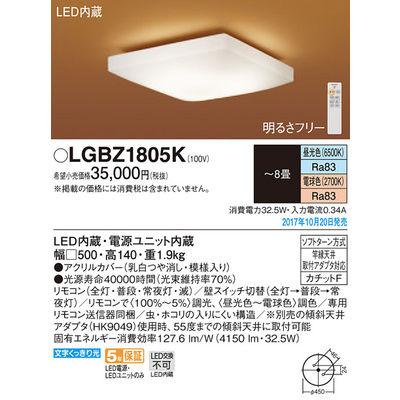 パナソニック シーリングライト LGBZ1805K
