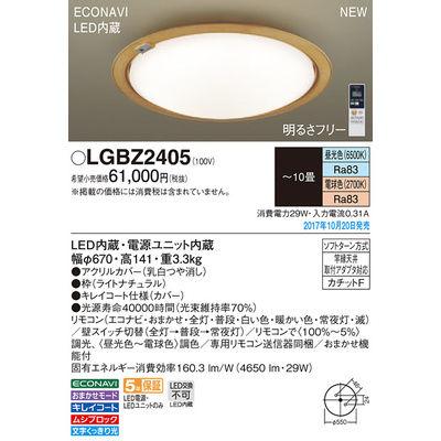 パナソニック シーリングライト LGBZ2405