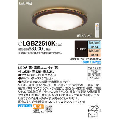 パナソニック シーリングライト LGBZ2510K