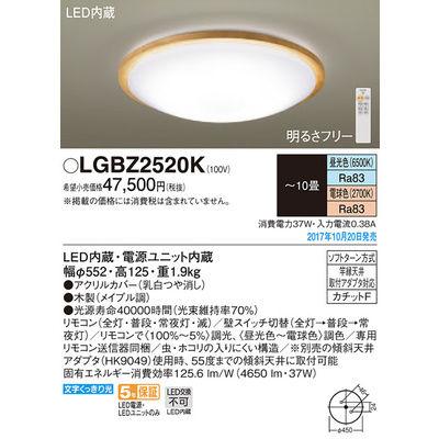 パナソニック シーリングライト LGBZ2520K