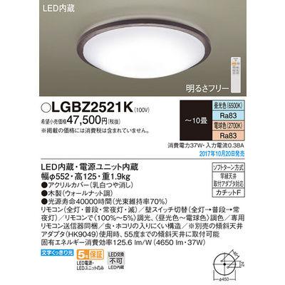 パナソニック シーリングライト LGBZ2521K