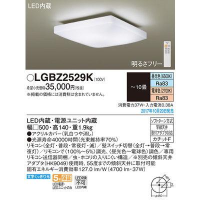 パナソニック シーリングライト LGBZ2529K
