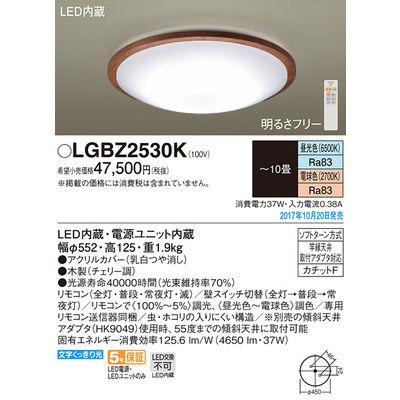 パナソニック シーリングライト LGBZ2530K
