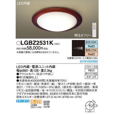 パナソニック シーリングライト LGBZ2531K
