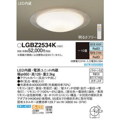 パナソニック シーリングライト LGBZ2534K