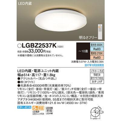 パナソニック シーリングライト LGBZ2537K