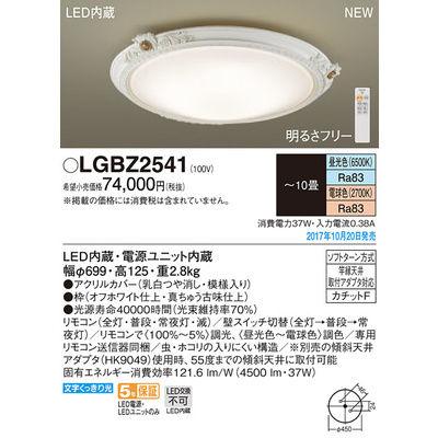 パナソニック シーリングライト LGBZ2541