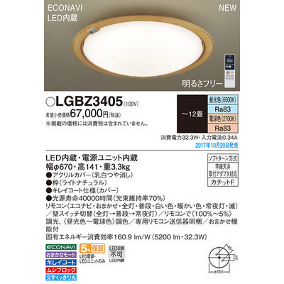 パナソニック シーリングライト LGBZ3405