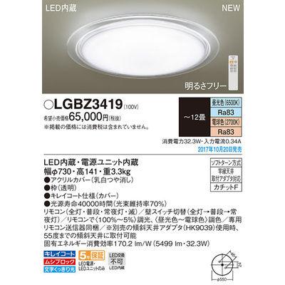 パナソニック シーリングライト LGBZ3419