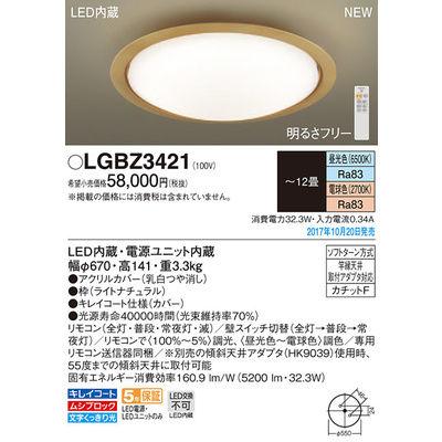 パナソニック シーリングライト LGBZ3421