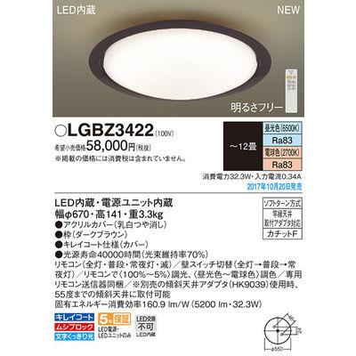 パナソニック シーリングライト LGBZ3422