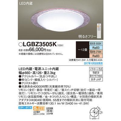 パナソニック シーリングライト LGBZ3505K