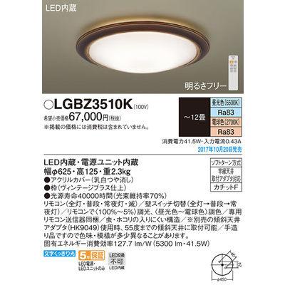パナソニック シーリングライト LGBZ3510K