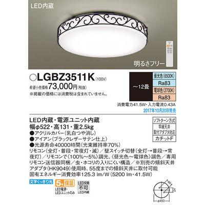 パナソニック シーリングライト LGBZ3511K