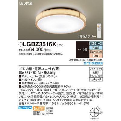 パナソニック シーリングライト LGBZ3516K