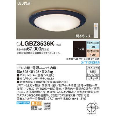 パナソニック シーリングライト LGBZ3536K
