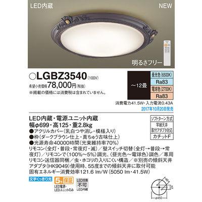 パナソニック シーリングライト LGBZ3540
