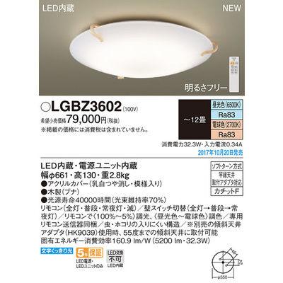 パナソニック シーリングライト LGBZ3602