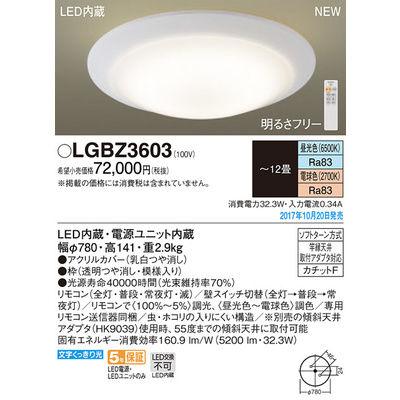 パナソニック シーリングライト LGBZ3603