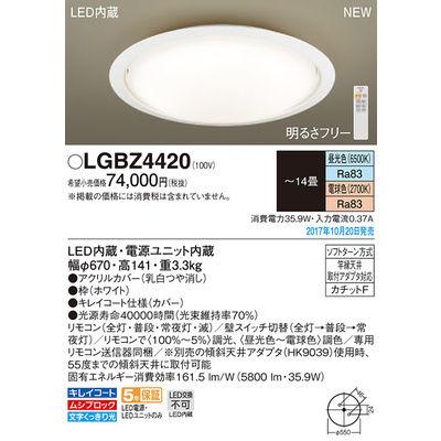 パナソニック シーリングライト LGBZ4420