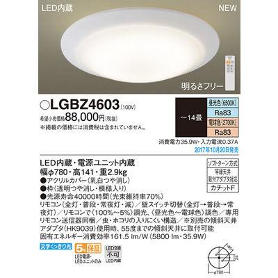 パナソニック シーリングライト LGBZ4603