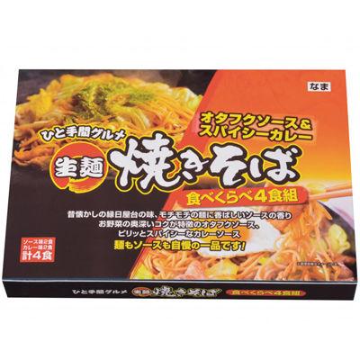 その他 【48個セット】美味しいひと手間 生麺焼きそば食べくらべ4食組 2570510