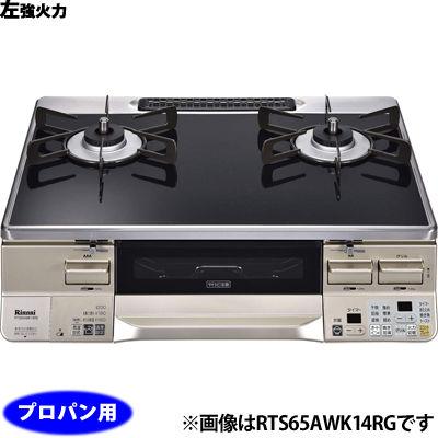 リンナイ ラクシエグリル付ガステーブル プロパンガス用(LPG) RTS65AWK1R-CL-LP