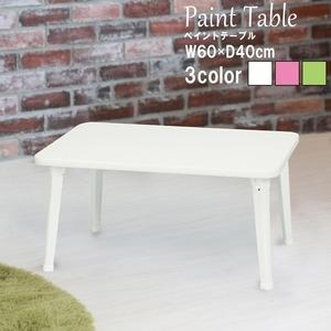 その他 【5個セット】 ペイントテーブル(ホワイト/白) 幅60cm 机/折りたたみテーブル/ローテーブル/子供/キッズ/パステルカラー/お絵描きテーブル/業務用/完成品/NK-6040 ds-1830451