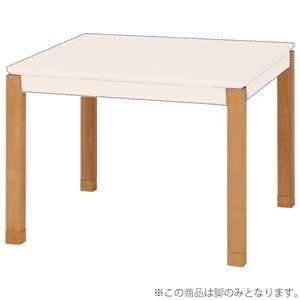 その他 こたつ『SCELTA』用脚 単品 【ハイタイプ/ナチュラル】 木製 高さ2段階調節可 ds-1831948
