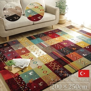 その他 トルコ製 輸入ラグマット ウィルトン織りカーペット ギャベ柄 『フォリア』 レッド 約200×250cm ds-1838446