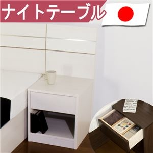 その他 【ベッド別売】ホテルスタイルベッド用 ナイトテーブル 単体 【ホワイト】 日本製【代引不可】 ds-1852317