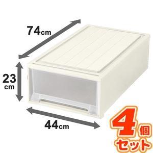 その他 (4個セット) ビュートケース(押入れ収納/衣装ケース) ワイド 幅44cm×高さ23cm カプチーノ 日本製 ds-1852594