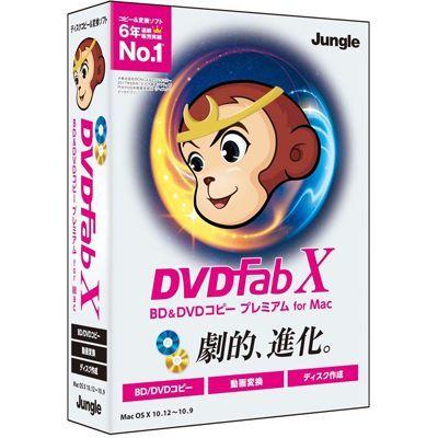 ジャングル DVDFab Mac DVDFab X BD&DVD コピープレミアム for for Mac JP004553【納期目安:1週間】, くすりのイサミ:7993e9ea --- sunward.msk.ru