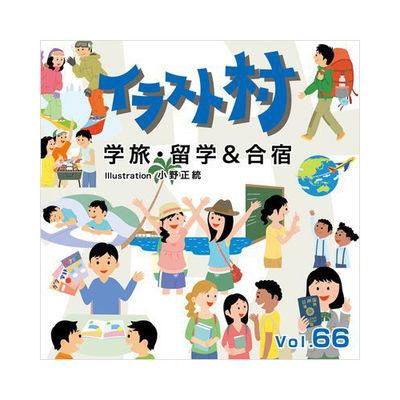 ソースネクスト イラスト村 Vol.66 学旅・留学&合宿 228450