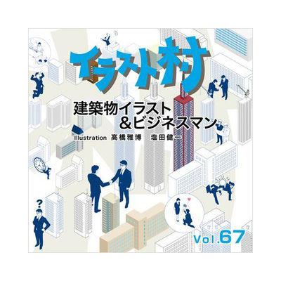 ソースネクスト イラスト村 Vol.67 建築物イラスト&ビジネスマン 228460
