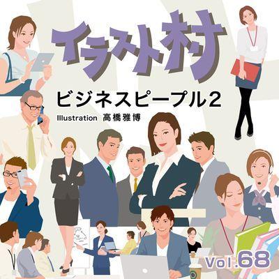 ソースネクスト イラスト村 Vol.68 ビジネスピープル2 228470