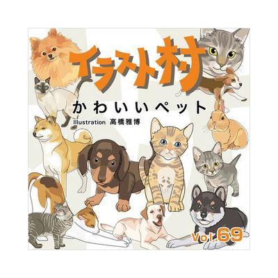 ソースネクスト イラスト村 Vol.69 かわいいペット 228480