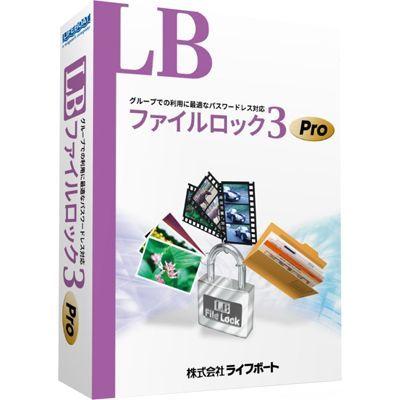 ライフボート LB ファイルロック3 Pro 50ライセンスパック 4560138468784