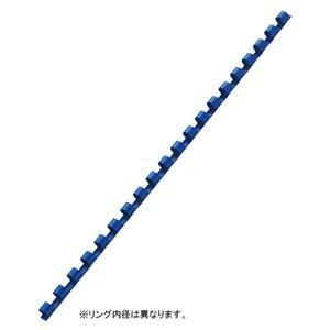 その他 GBC プラスチックリング A4 16mm ブルー PR1620A4-BL ds-1866584