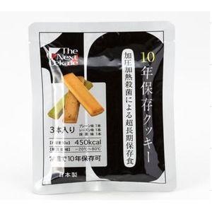 その他 10年保存クッキー( プレーン・レーズン・抹茶味)25袋入り ds-1866850