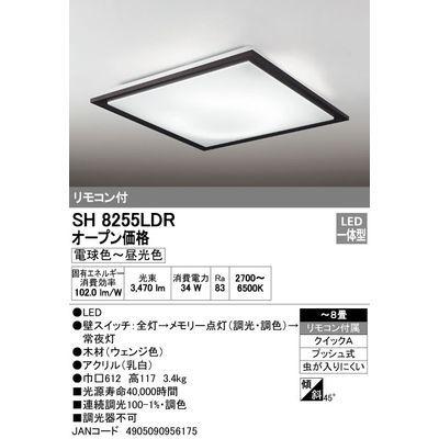 ODELIC LEDデザインシーリングライト ~8畳用 SH8255LDR【納期目安:1週間】