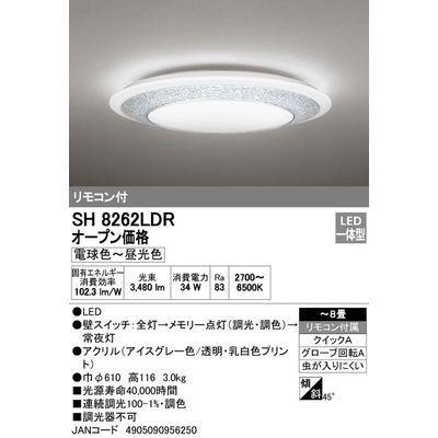 ODELIC LEDデザインシーリングライト ~8畳用 SH8262LDR【納期目安:2週間】