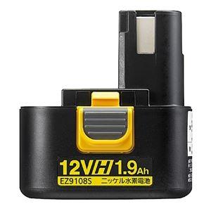 その他 Panasonic(パナソニック) EZ9108S ニッケル水素電池パック (Hタイプ・12V) ds-1875565