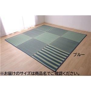 その他 い草ラグ カーペット ラグマット 4.5畳 はっ水 『撥水ラスター』 ブルー 約240×240cm (中:ウレタン8mm) ds-1877349