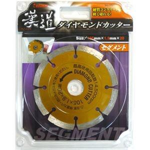 その他 (業務用15個セット) 漢道 ダイヤモンドカッターセグメント 【105mm】 ODS-105 ds-1873396